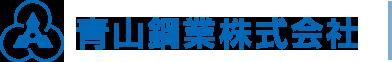 青山鋼業株式会社