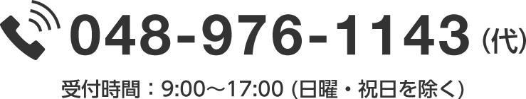 048-976-1143(代) 受付時間:9:00~17:00(日曜・祝日を除く)