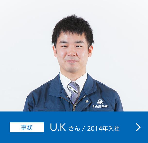 事務 梅澤 一裕/2014年入社