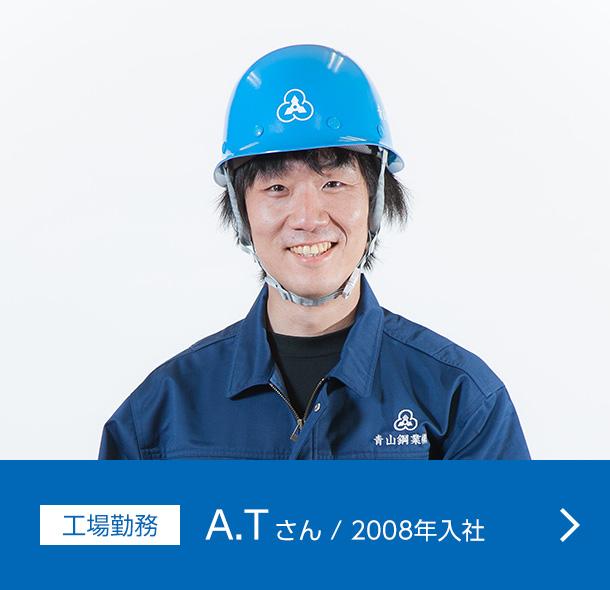 工場勤務 青山 卓司/2008年入社
