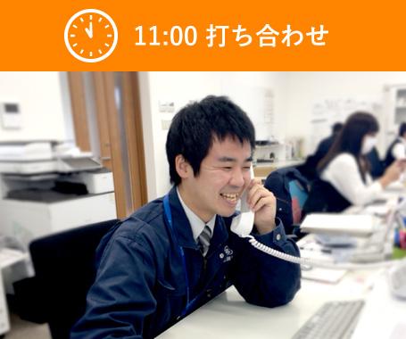 11:00 打ち合わせ